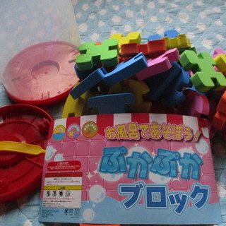 【未使用】お風呂で遊ぼう! ぷかぷかブロック (非売品)