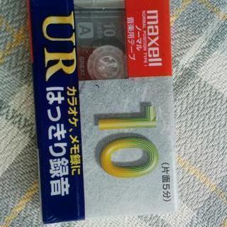テープ10分