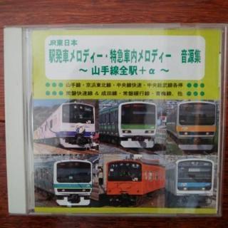 JR東日本駅発車メロディー、特急車内メロディー音源集