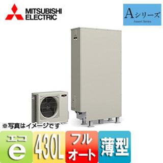 三菱eco-cute設備一式 1年使用(容量430L)