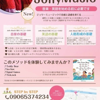 音楽・英語の基礎作り~Jolly Music ジョリーミュージック