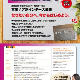 大阪市の株式会社ビビッドグループ様より、営業/アポインター職を大募集♪