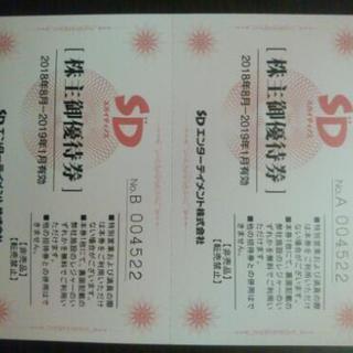 SDエンターテイメント株主優待券【受付終了】
