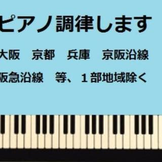 ピアノ調律¥8640円より(大阪 奈良 兵庫 京都 滋賀)