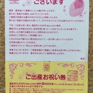 スタジオアリス★無料券