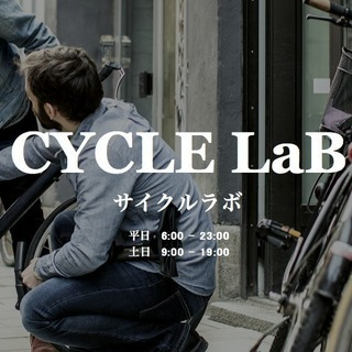 自転車修理【愛知県内全域即日対応】