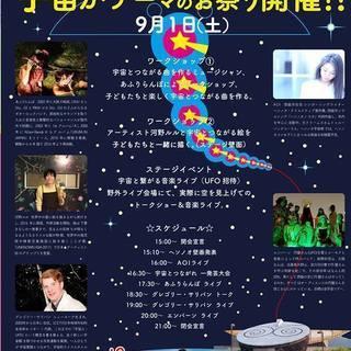 9/1(土)日本へそ公園で開催「ヘソノオ宇宙祭」出店者募集