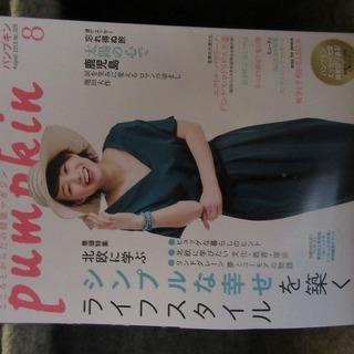 パンプキン☆6月・7月・8月号、セットで