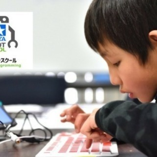 【タミヤロボットスクール】川崎大師教室 2020年体験会 - 川崎市