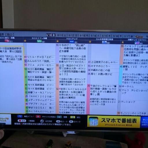 沖縄 番組 表