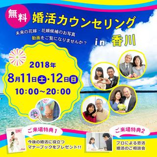 【無料】婚活カウンセリング~希望のお相手ご紹介付き~ in香川高松