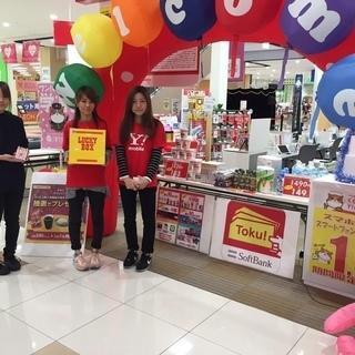 🎶3万円以上のお祝い金あり🎶 キャンペーンスタッフ募集【人気の週5...