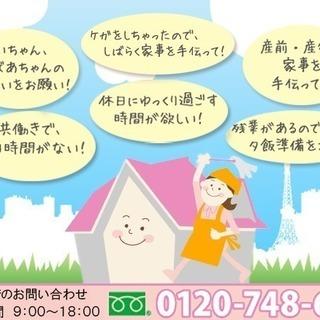 【日給¥17,000!】家政婦のお仕事をしてみませんか♪