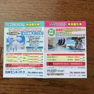 日本モンキーパーク、ビーチランドの割引券