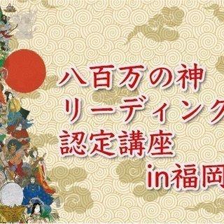 【資格が取れる】八百万の神カード リーディング認定講座 in 福...