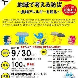 第6回LFA主催講演会「地域で考える防災 神戸編~食物アレルギーを...