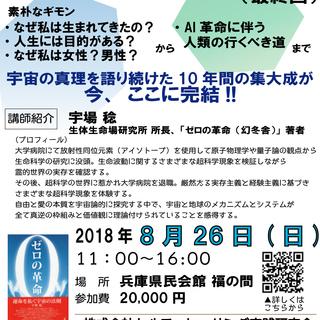 【最終回】第120回 宇場稔 特別記念講演会