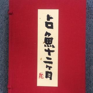 5万円 レア!上村占魚 限定50部 占魚十二ヶ月&上村占魚作品