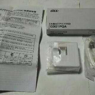 au純正スマートホン充電アダプター