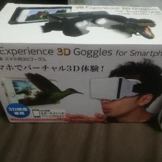 VR体験 スマホ用3Dゴーグル