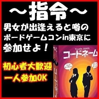 9/8(土)14:00~「ボードゲームコンin東京」☆秋葉原駅/神...