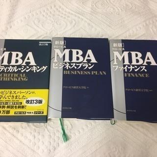 グロービスMBA書籍 3冊