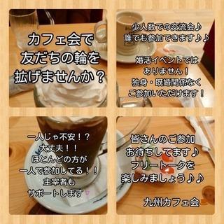8/13(月)19時〜♦日田deまったり夜カフェ会♦カフェ友募集してます! − 大分県