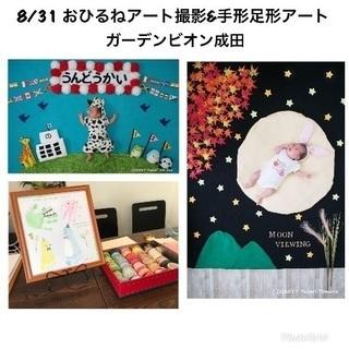 募集中【成田】8/31おひるねアート撮影会&手形足形アート