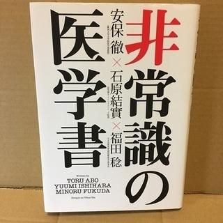【本】非常識の医学書/安保 徹