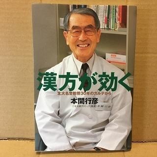 【本】漢方が効く : 北大名誉教授30年のカルテから/本間 行彦
