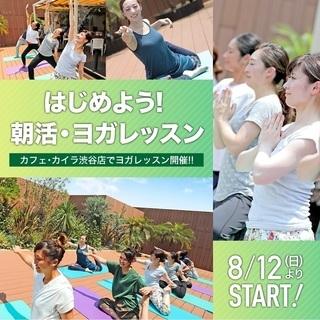 【ヨガレッスン】カフェカイラ渋谷店で、初心者向けのヨガ開催!
