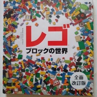 『レゴ ブロックの世界 全面改訂版』新品未開封