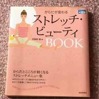 からだが変わるストレッチ・ビューティBOOK Kasumi st...