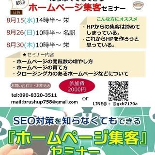 ホームページのプロによる『ホームページ見直し』講座 in栄