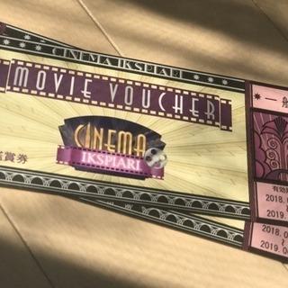 イクスピアリ 映画鑑賞券 一般 2枚 2019年6月まで有効 送料込み
