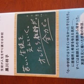 県立!再チャレンジ高校 生徒が人生をやり直せる学校 著者:黒川祥子