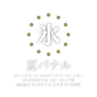 🍧カキ氷50杯無料🍧『バナルのガレ...