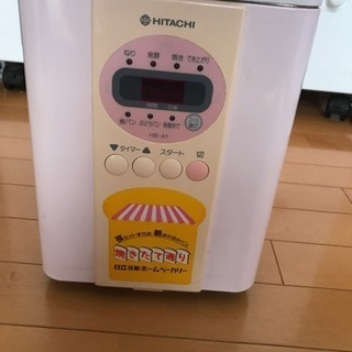 HITACHI  自動ホームベーカリー 《値下げしました》