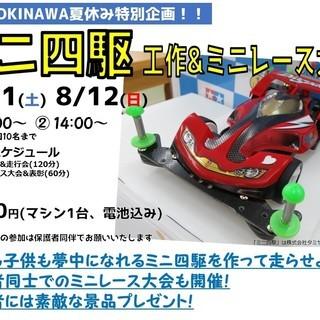 みんなで楽しむミニ四駆 工作&ミニレース大会!【参加...