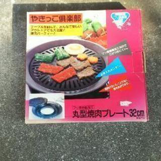 丸型焼肉プレート