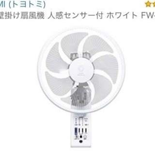 壁掛け扇風機 人感センサー⭐️季節家電延長保証も加入しています✴️