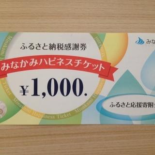 みなかみハピネスチケット 100,000円分 ばら売り可 水上 温...
