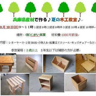 (有)くがい林業 夏休み「間伐材木工教室」