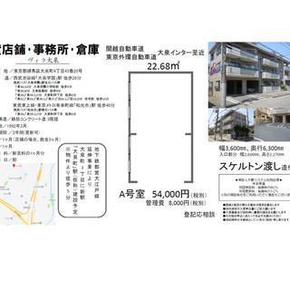 大泉インター至近、割安㎡単価2,571円の貸店舗・事務所・倉庫です。