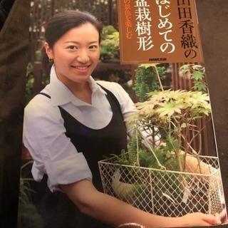 NHK出版 山田香織のはじめての盆栽樹形