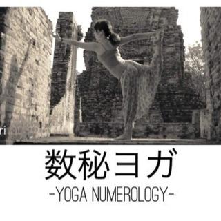 数秘ヨガ -Yoga Numerology - 開催