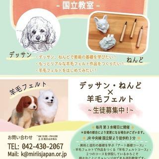 8月22日(水) デッサン『アートと羊毛フェルト造形教室 国立』〜...