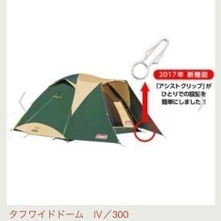 使用2回 コールマン テント
