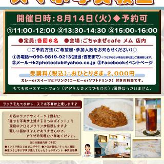 篠崎駅徒歩6分◆スマホ写真教室 in ごちゃまぜcafeメム/予約...