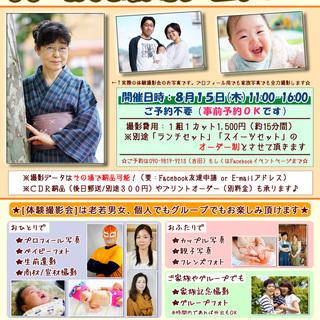 篠崎駅徒歩6分◆体験撮影会inごちゃまぜcafeメム/予約不要(事...